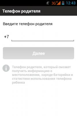 Детский смартфон 1.3.11