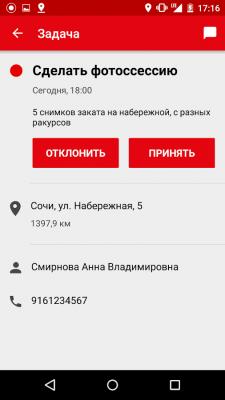 МТС Координатор 2.22.1.218
