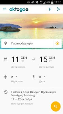 Хорошие отели на Oktogo.ru 1.2.0