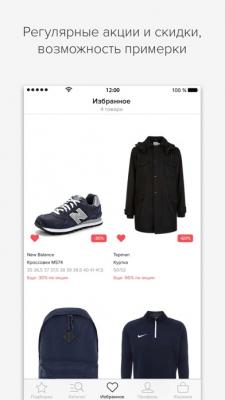 Lamoda — модная одежда и обувь в вашем кармане! 3.17.0