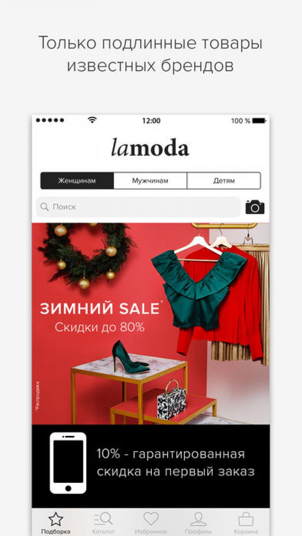 Скачать Lamoda — модная одежда и обувь в вашем кармане! 3.17.0 для ... af9e2f2fe2e