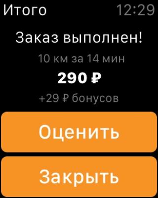 Сити-Мобил - заказ такси: Москва, Казань, Краснодар, Ростов-на-Дону 4.4.3