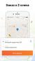 Download Ситимобил – заказ такси