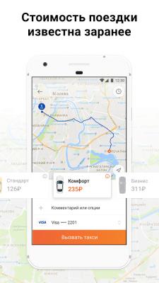 Ситимобил заказ и вызов такси 4.5.4