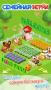 Скачать Семейная Ферма