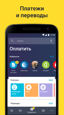 Тинькофф 4.4.0