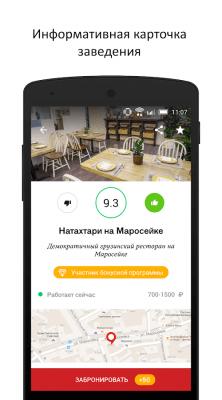 Афиша-Рестораны 1.11.5