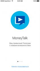 MoneyTalk-Телеграм: перевод денег в чатах (неофиц) 1.0.8