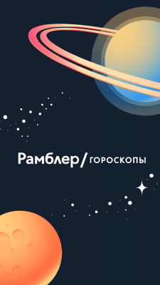 Рамблер Гороскопы и сонник 1.1.3