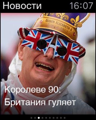 Рамблер — последние новости России и мира 2.4.5