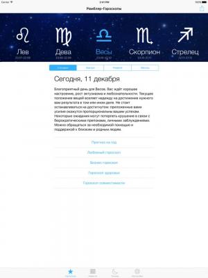 Рамблер Гороскопы 1.4.5