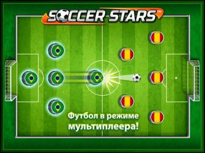 Soccer Stars 4.1.1