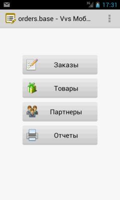 Vvs Мобильная Торговля 1.1.3