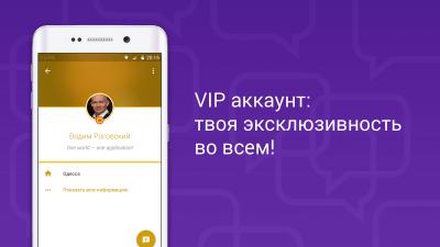 ВК невидимка + VPN v2.6.5