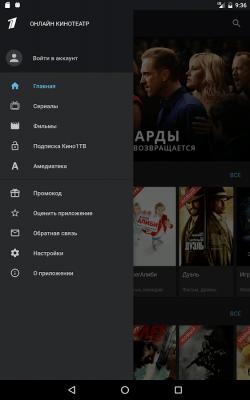 Кино1ТВ: сериалы и фильмы HD 2.92