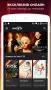 Скачать Кино 1 ТВ: сериалы и фильмы HD