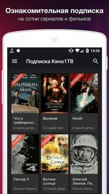 Кино 1 ТВ: сериалы и фильмы HD 2.45