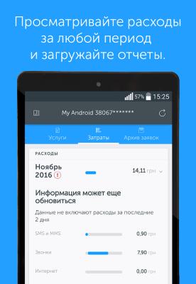 Мой Киевстар 2.3.0