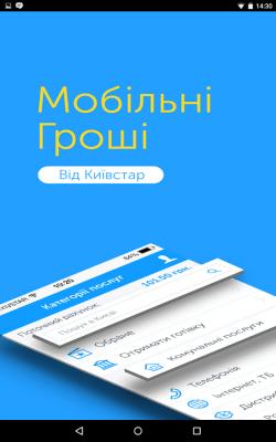 Мобильные деньги 1.3.0