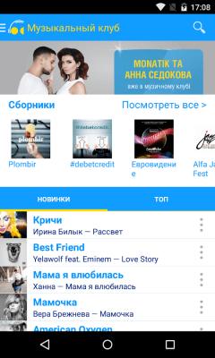 Music club 0.31