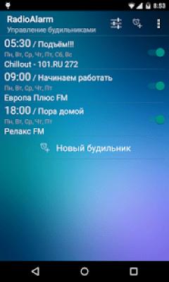 RadioAlarm - будильник 1.0