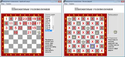 Шахматные головоломки 2.1