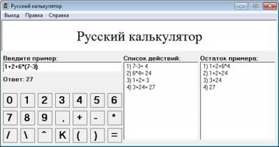 Русский калькулятор 4.1
