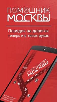 Помощник Москвы 1.5.2
