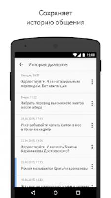 Яндекс Разговор: помощь глухим 1.1.2