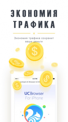 UC Browser 11.3.2.1094