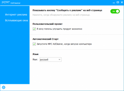 MPC AdCleaner 1.1.7652.0923