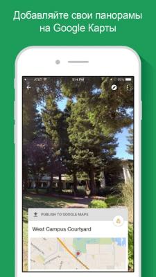 Просмотр улиц от Google 2.13.3