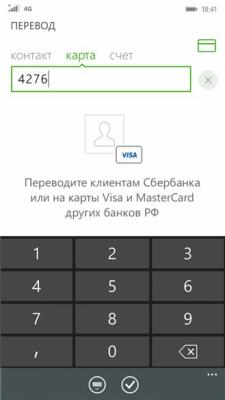Сбербанк 5.4.1.0