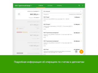 Сбербанк Бизнес Онлайн 2.14.1