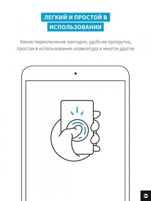 Adblock Browser 2.0.0