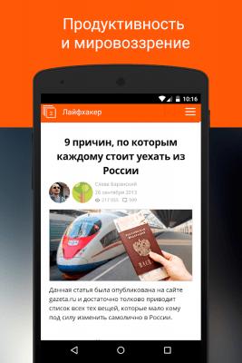 Новости России и мира 3.9