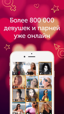 LovePlanet - знакомства и встречи с людьми рядом! 2.63