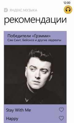 Яндекс Музыка 1.24.5775.0