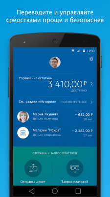 PayPal 7.2.1
