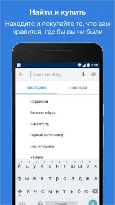 eBay 5.26.5.3