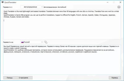 QuickTranslator 1.2.3