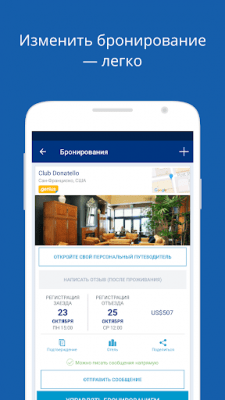 Booking.com - 750 000+ отелей 16.2.1