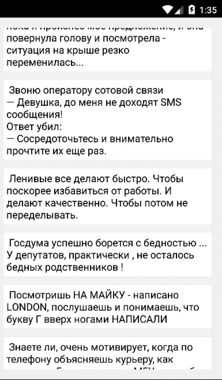 Скачать Анекдоты Мп3
