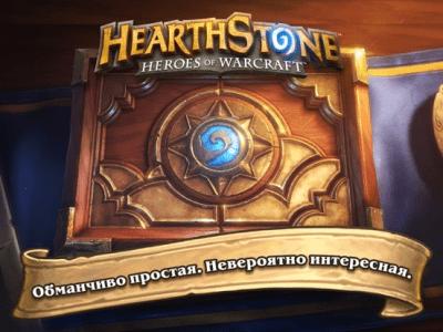 Hearthstone 12.2.27059