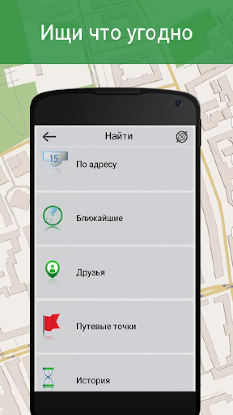 Старые версии Навител Навигатор GPS & Карты …