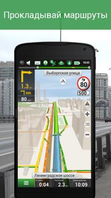 Навител Навигатор GPS & Карты 9.10.1619