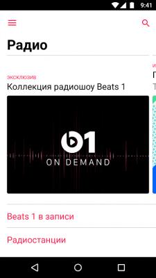 Apple Music 2.6.0