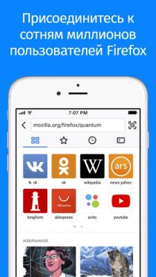 Веб-браузер Firefox 14.0