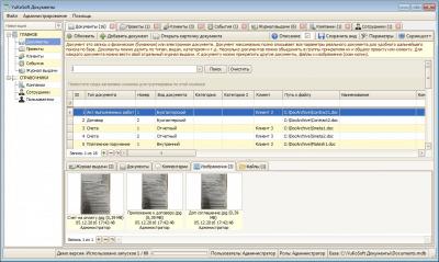 Учет документов. Электронный архив документов. 1.40