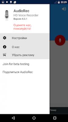 AudioRec - Диктофон